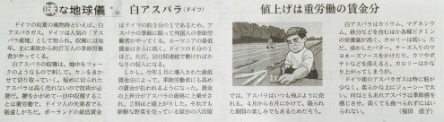 Artikel vom 09.Juni2015 aus der jap.Nikkei (Nihon Keizai Shimbun) ,Abendausgabe. Von 福田 直子.