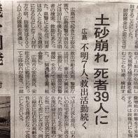 20. August 2015.Erdrutsch Katastrophe in Hiroshima. 39 ToteHiroshima 7 vermisste Personen.