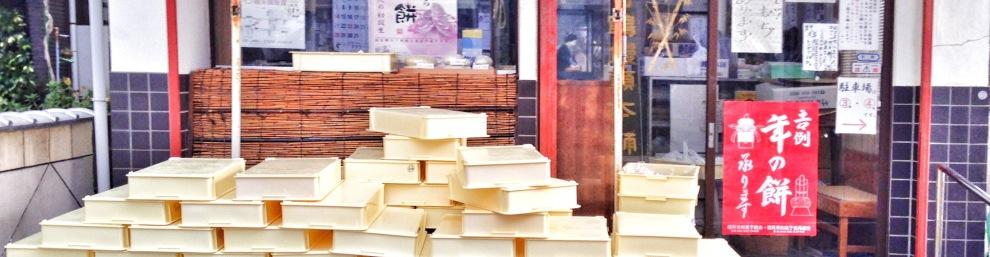"""Kagami-Mochi (jap. 鏡餅, dt. """"Spiegel-Reiskuchen"""")"""