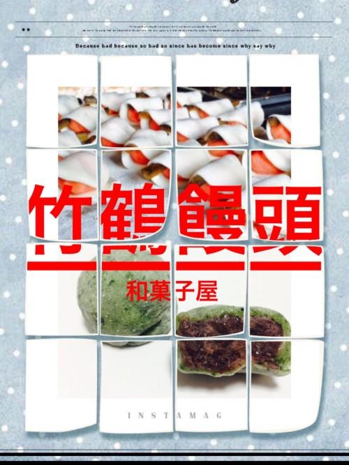 竹鶴饅頭本舗