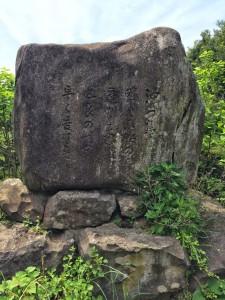 万葉歌碑(也良崎)Sakimori-Monument Nokonoshima
