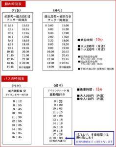 Fähr- & Buspreise Nokonoshima