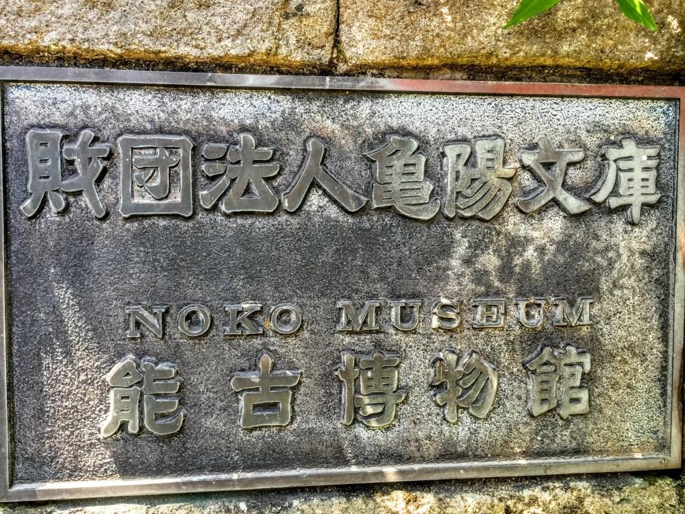 ∗∗∗Das alte und das neue Nokonoshima.Old and new Nokonoshima. (2/6)
