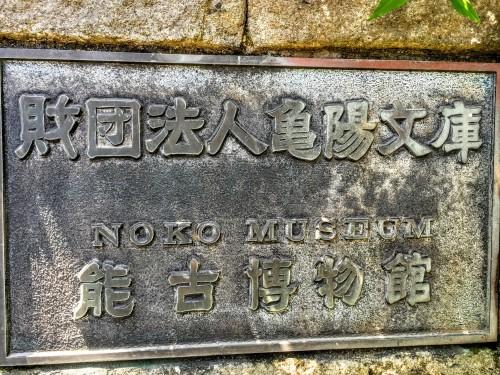 Museum Nokonoshima