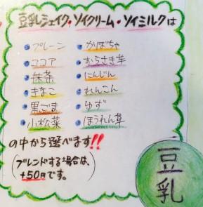 Mame chichi Menu / Tounyushake/Tounyu Softcreme/ Soymilk Fukuoka Hirao