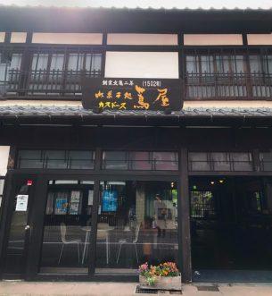 Tsutaya in Hirado