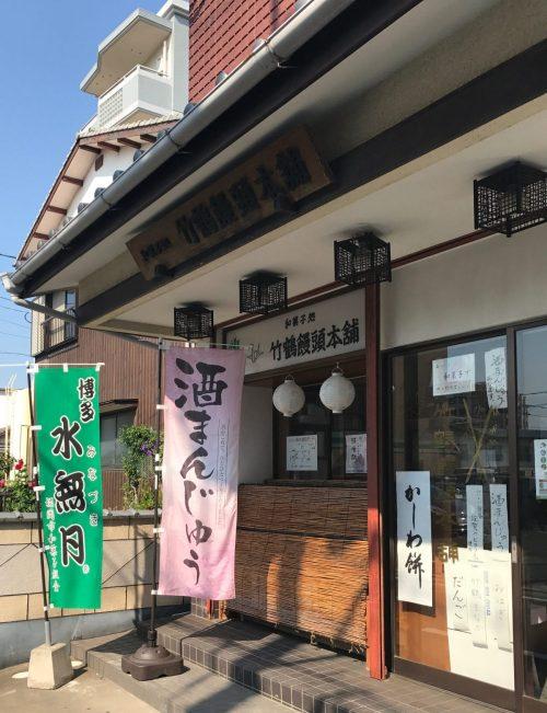 Déjà-vu Hefekloß Taketsuru