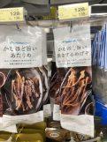 Getrockneter und geschredderter Tintenfisch.
