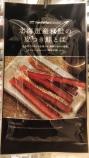 Hokkaido Salmon getrocknet mit Haut.
